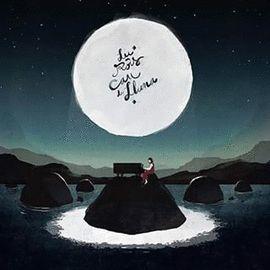 LU ROIS. CAU DE LLUNA (CD)