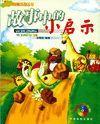 GU SHI LI DE DA ZHI HUI + DVD
