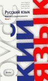 RUSO PARA HISPANOHABLANTES NIVEL 1 - LIBRO DE CURSO