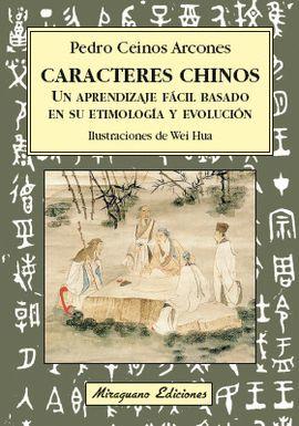 CARACTERES CHINOS. UN APRENDIZAJE FÁCIL BASADO EN SU ETIMOLOGÍA Y EVOLUCIÓN