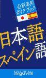 JAPONES-ESPAÑOL. GUIA PRACTICA DE CONVERSACION