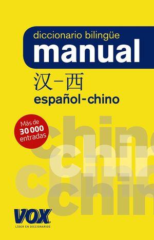 DICCIONARIO MANUAL ESPAÑOL-CHINO