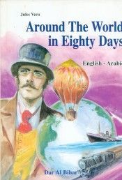 AROUND THE WORLD IN EIGHTY DAYS ENGLISH --BILINGÜE ENGLISH/ARABIC--
